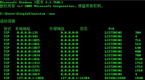 Win7解决Apache2.2的80端口被PID=4的进程占用