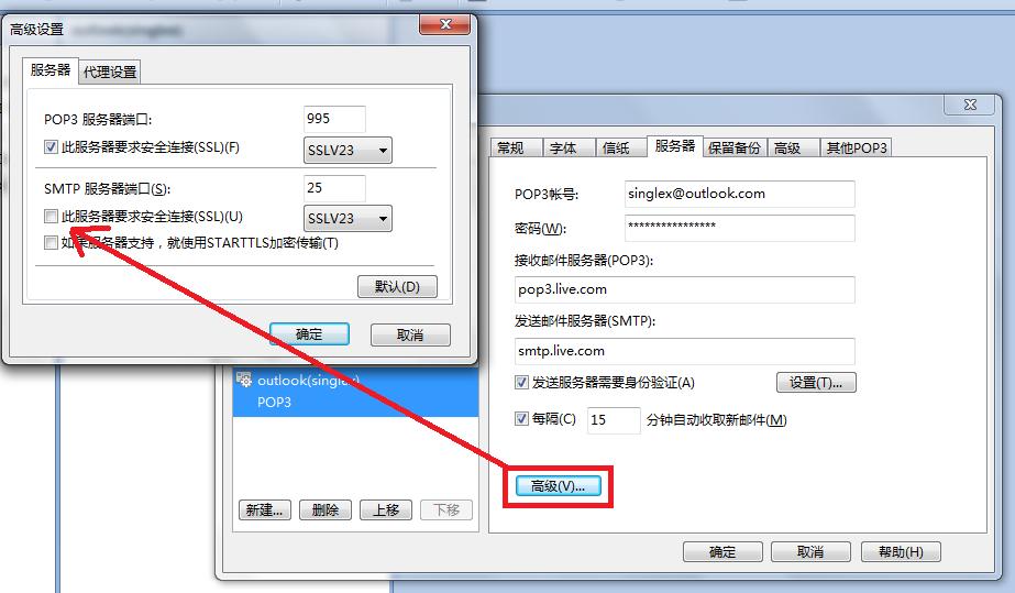 foxmail配置接收outl.com邮件