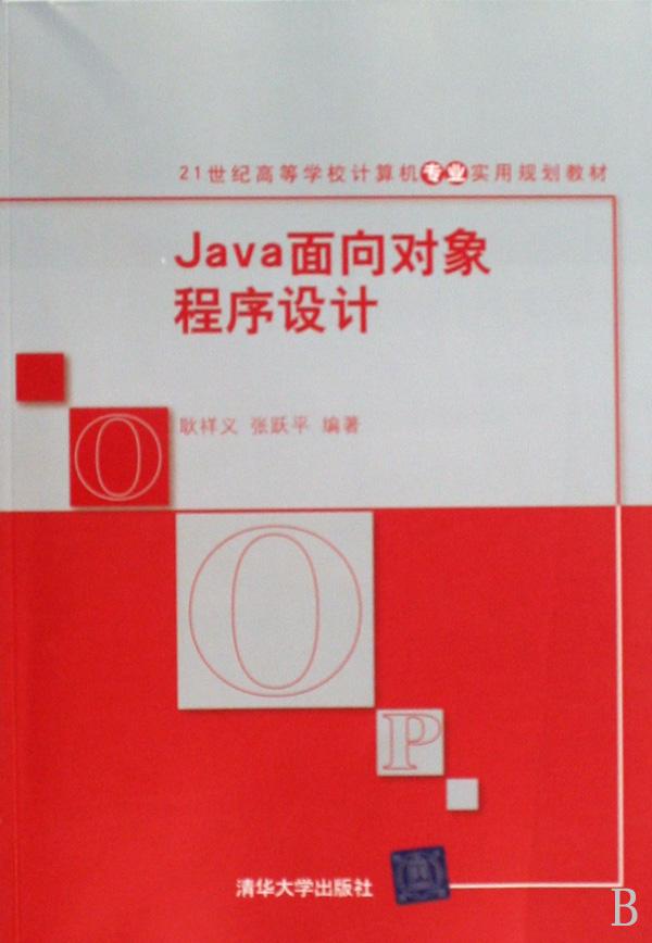 《Java面向对象程序设计》
