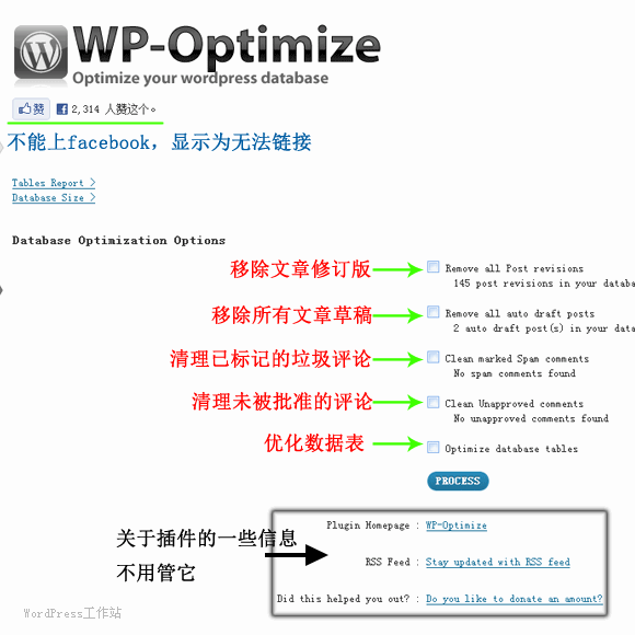 wp-optimize-op