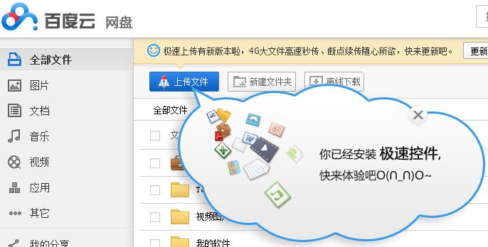 百度网盘支持超过1G大文件上传